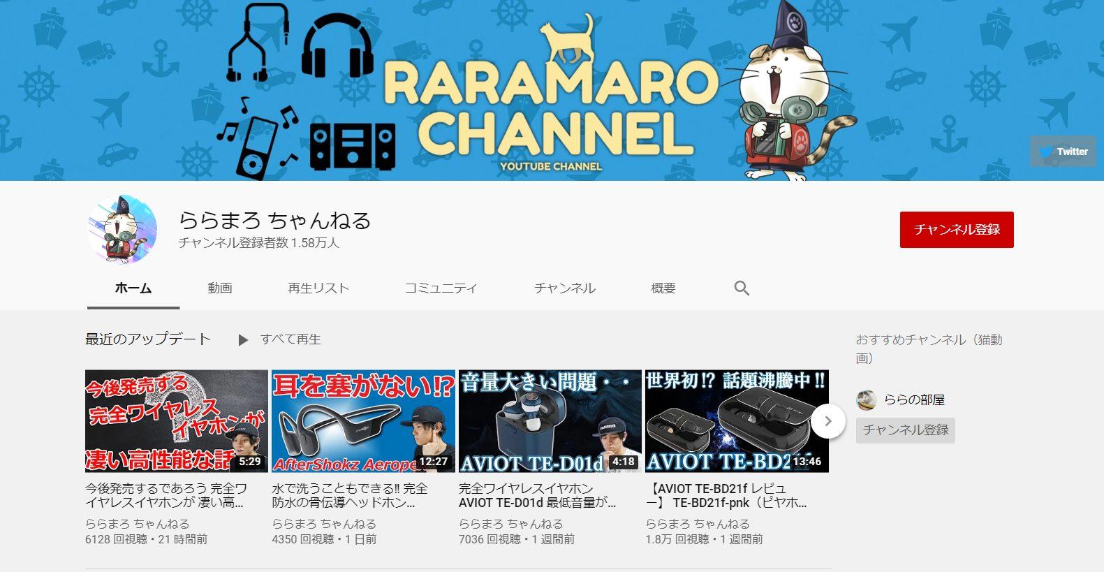 gadget-influencer-raramaro-channel