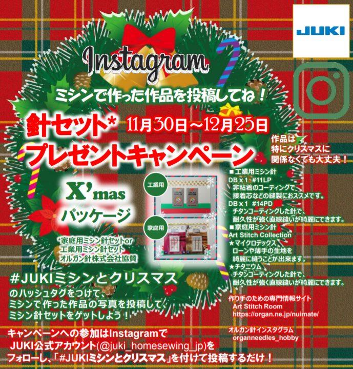 instagram-campaign-juki