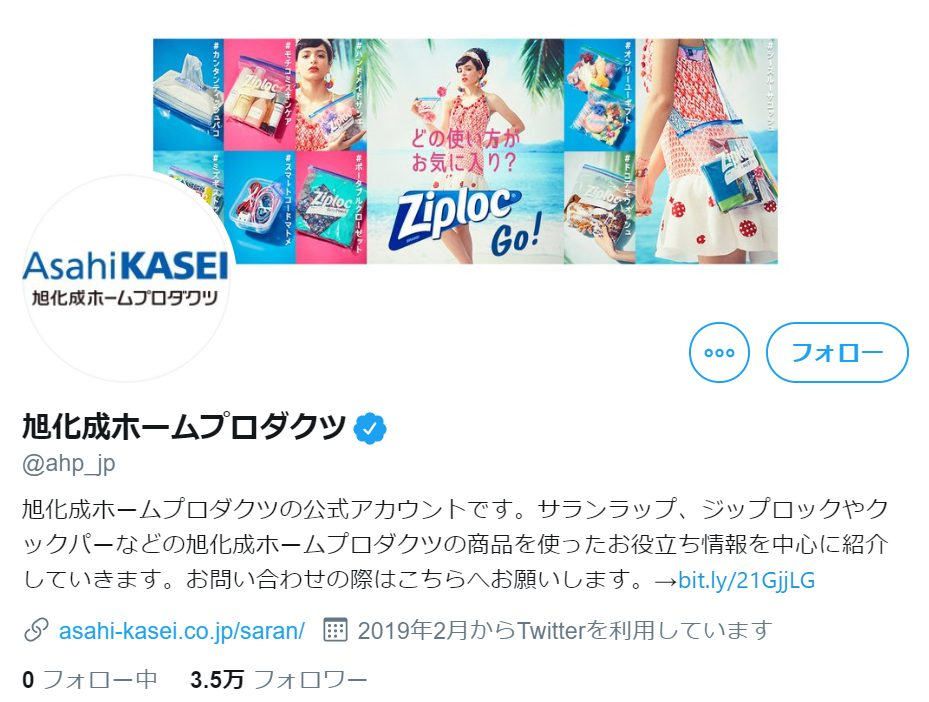twitter-asahikasei-home-products