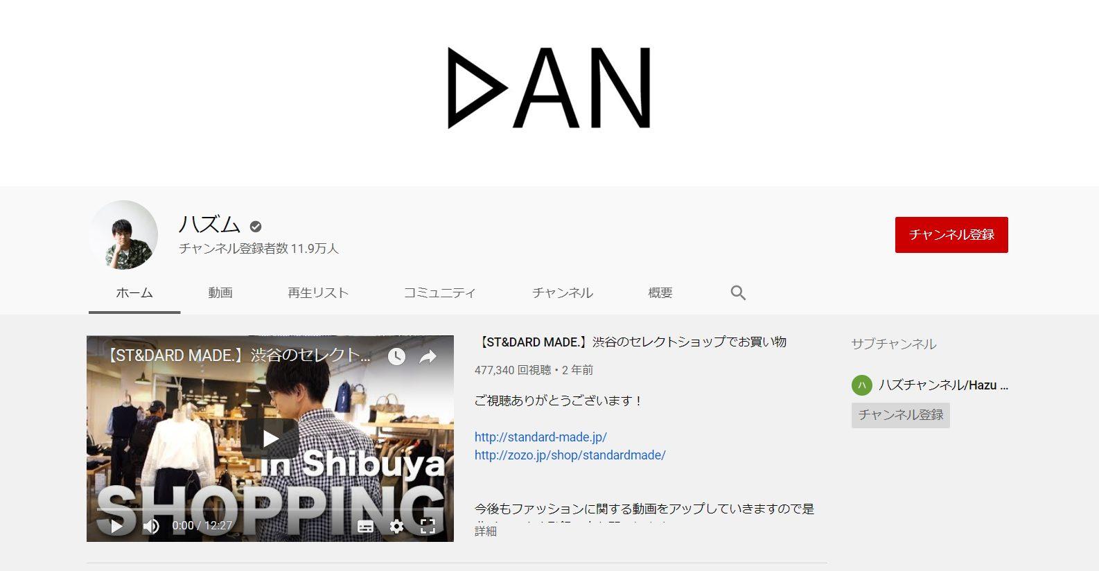 youtube-fashion-influencer-hazumu
