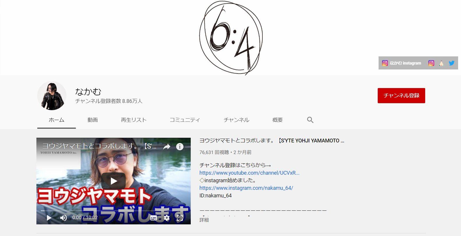 youtube-fashion-influencer-nakamu