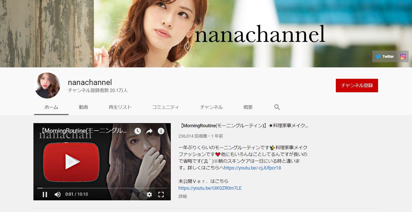 youtube-fashion-influencer-nanachannel