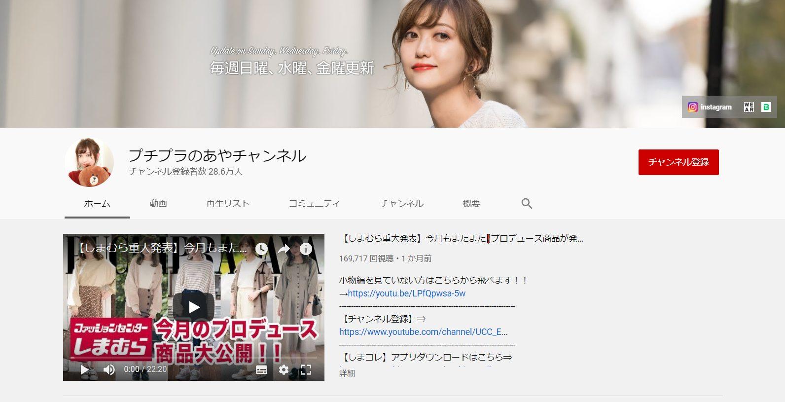 youtube-fashion-influencer-putipla-no-aya