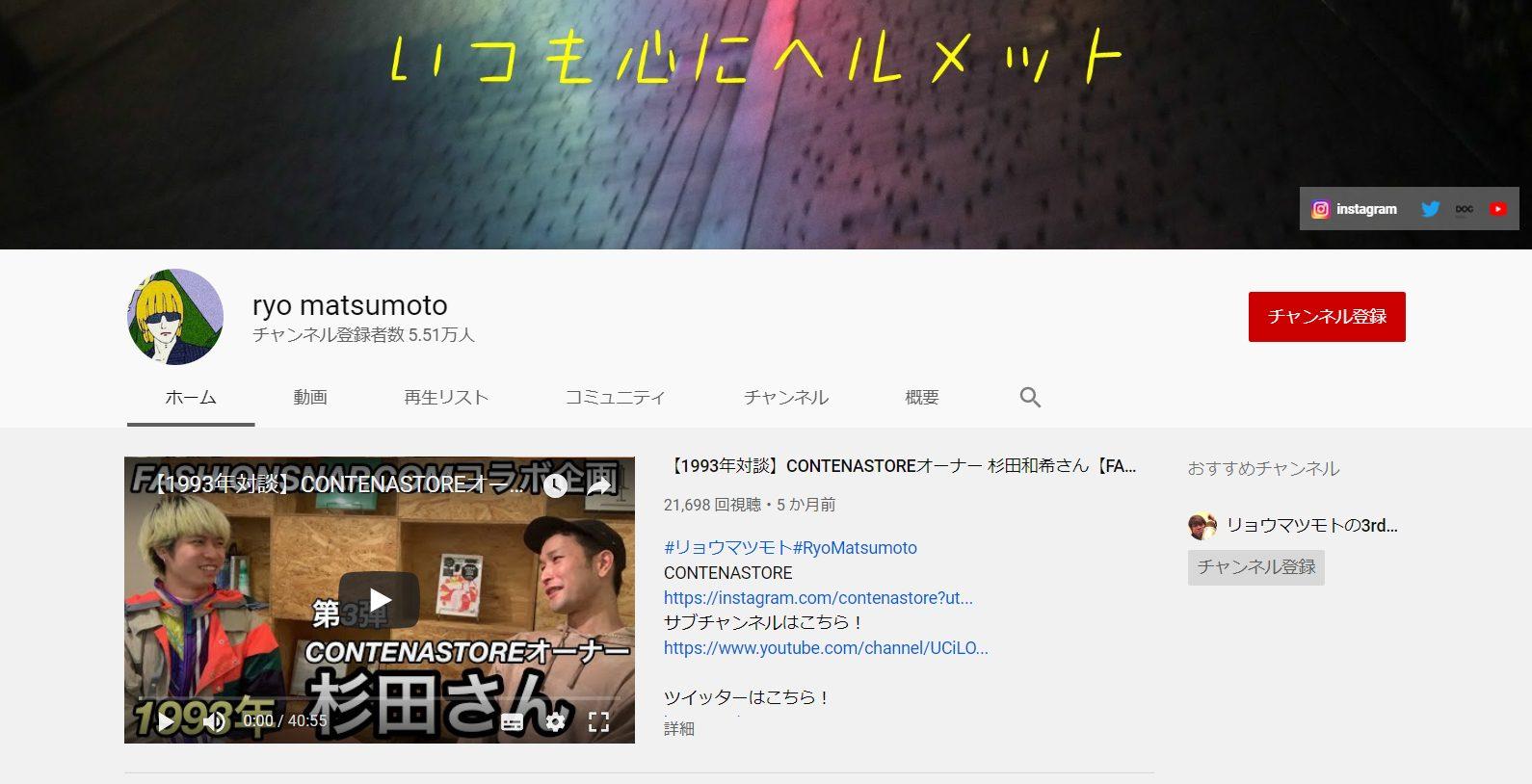 youtube-fashion-influencer-ryo-matsumoto