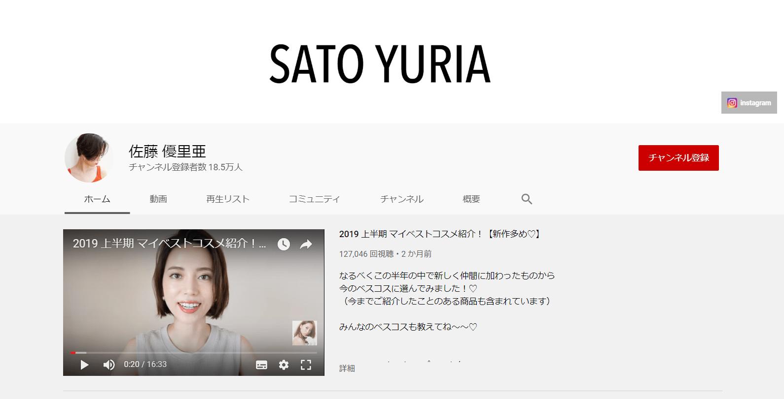 youtube-fashion-influencer-sato-yuria