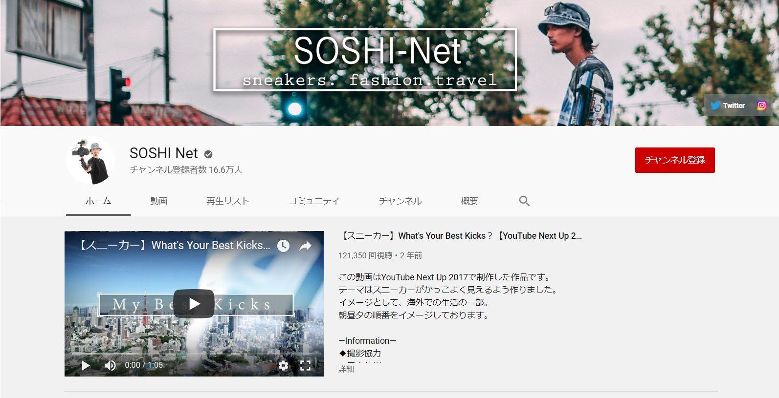 youtube-fashion-influencer-soshi-net