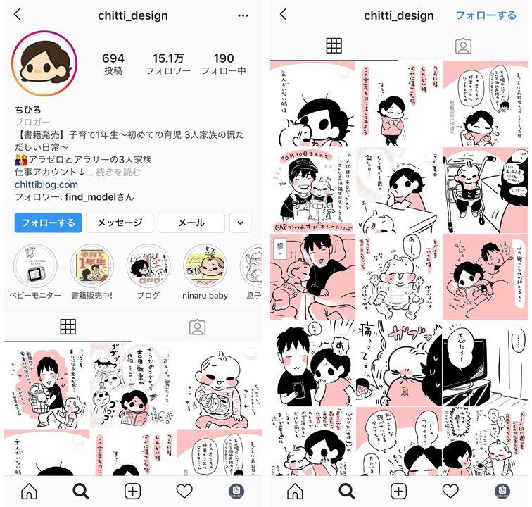 instagram-influencer-mother-chihiro