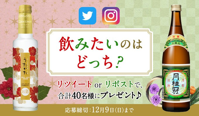 twitter-campaign-new-year-gekkeikan