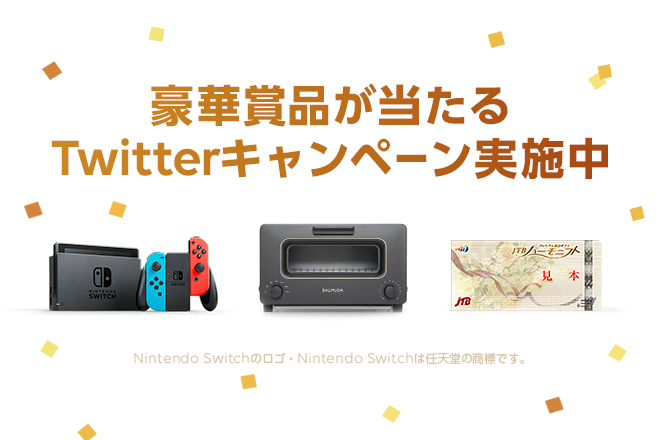 twitter-campaign-new-year-line