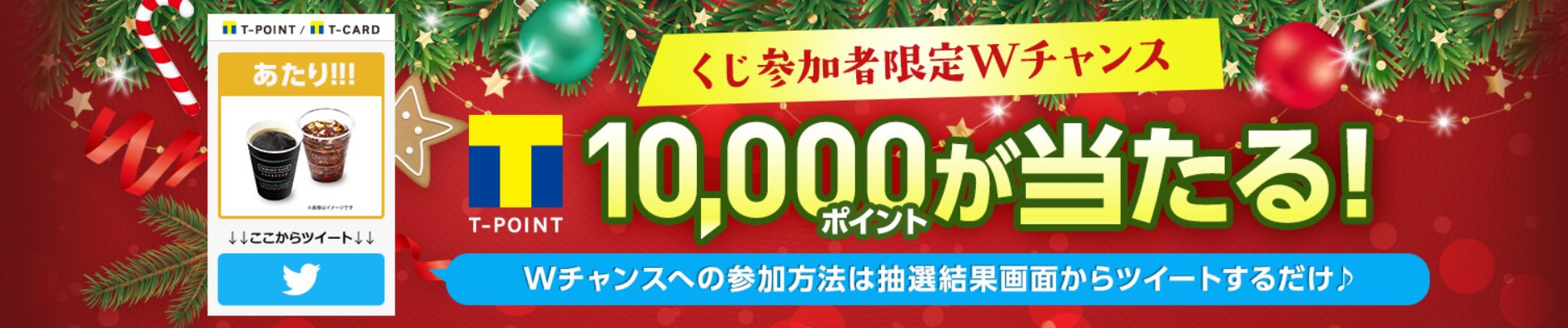 twitter-campaign-tpoint-2