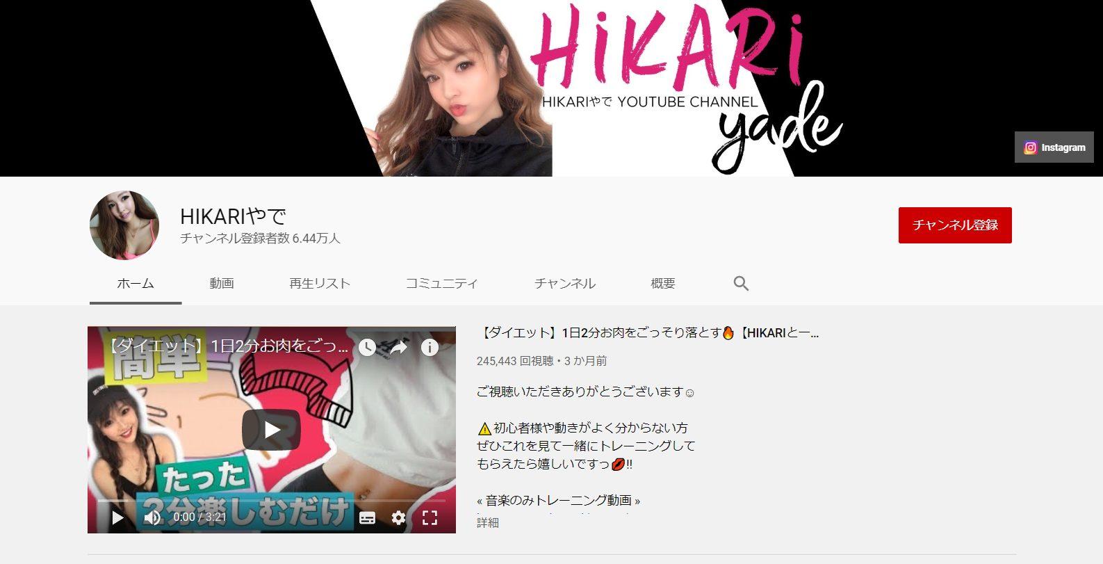 youtube-diet-influencer-hikariyade