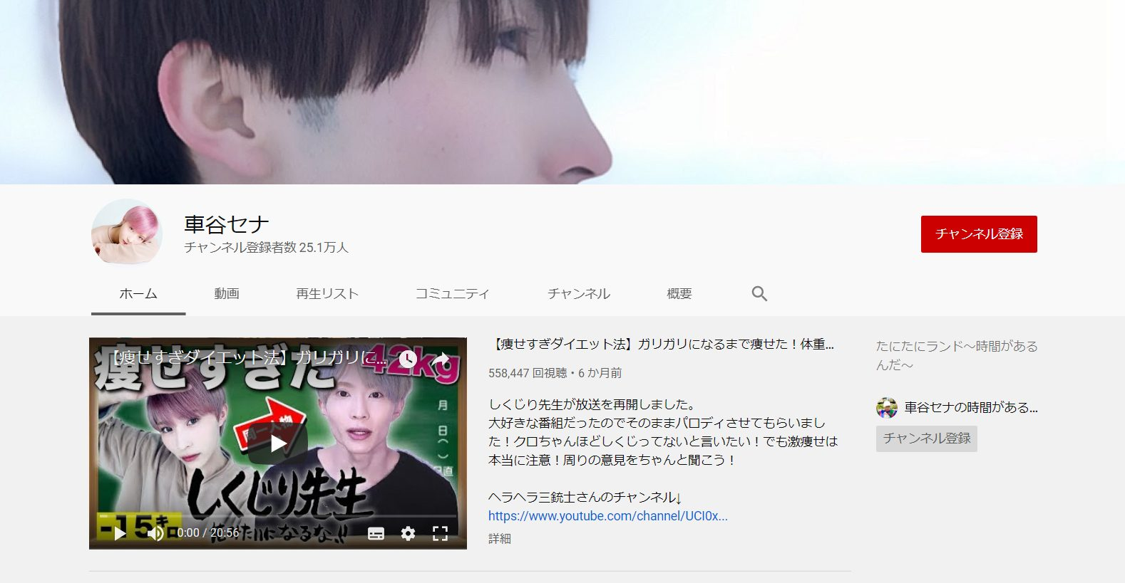 youtube-diet-influencer-kurumatani-sena
