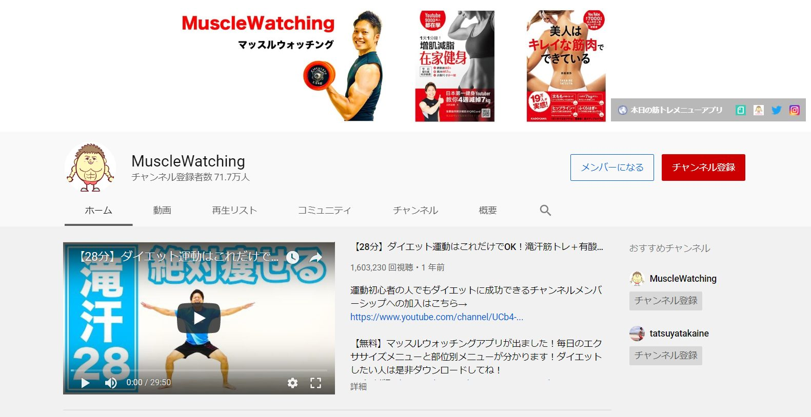 youtube-diet-influencer-muscle-watching