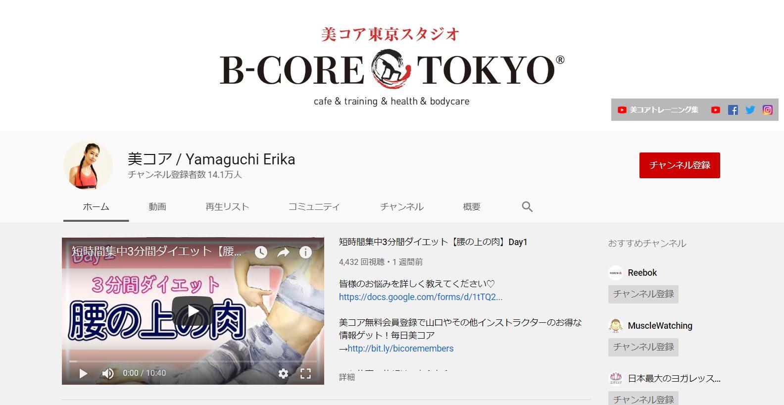 youtube-diet-influencer-yamaguchi-erika