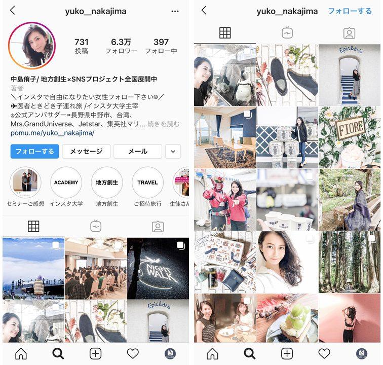 doctor-influencer-instagram-yuko-nakajima