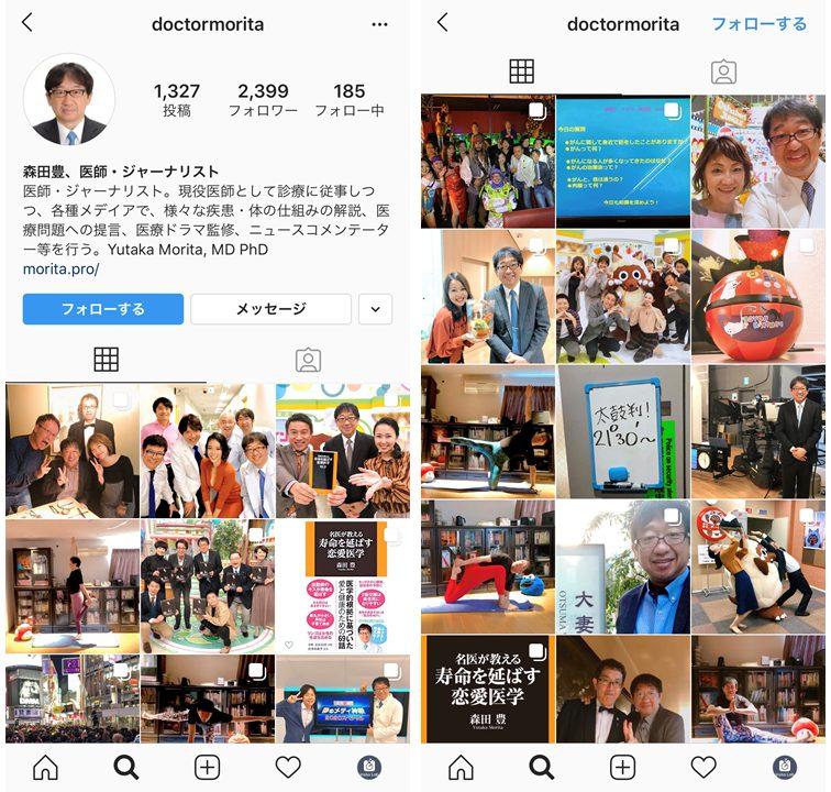 doctor-influencer-instagram-yutaka-morita