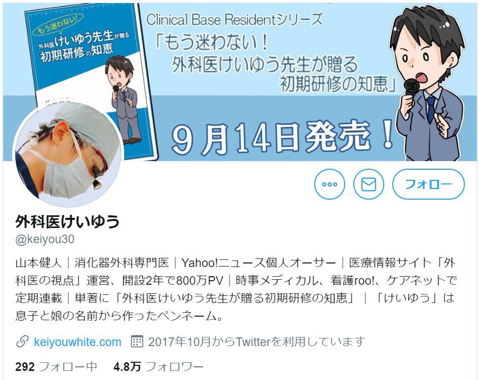 doctor-influencer-twitter-keiyou