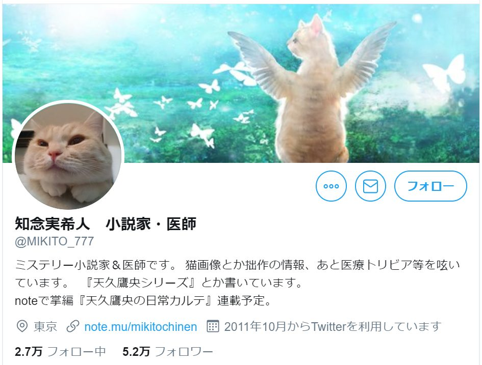 doctor-influencer-twitter-mikito-chinen