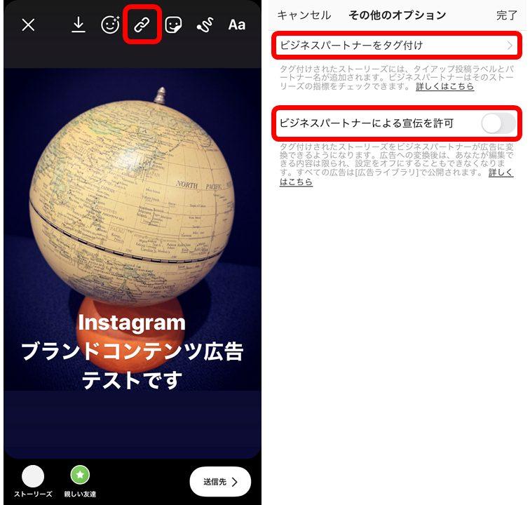 instagram-brandcontents-ad-stories-1