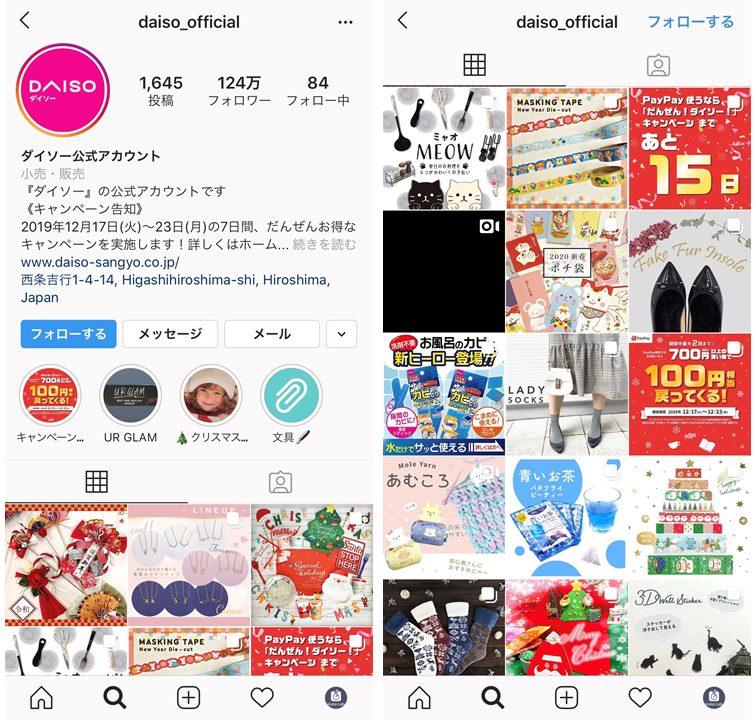instagram-lifestyle-daiso