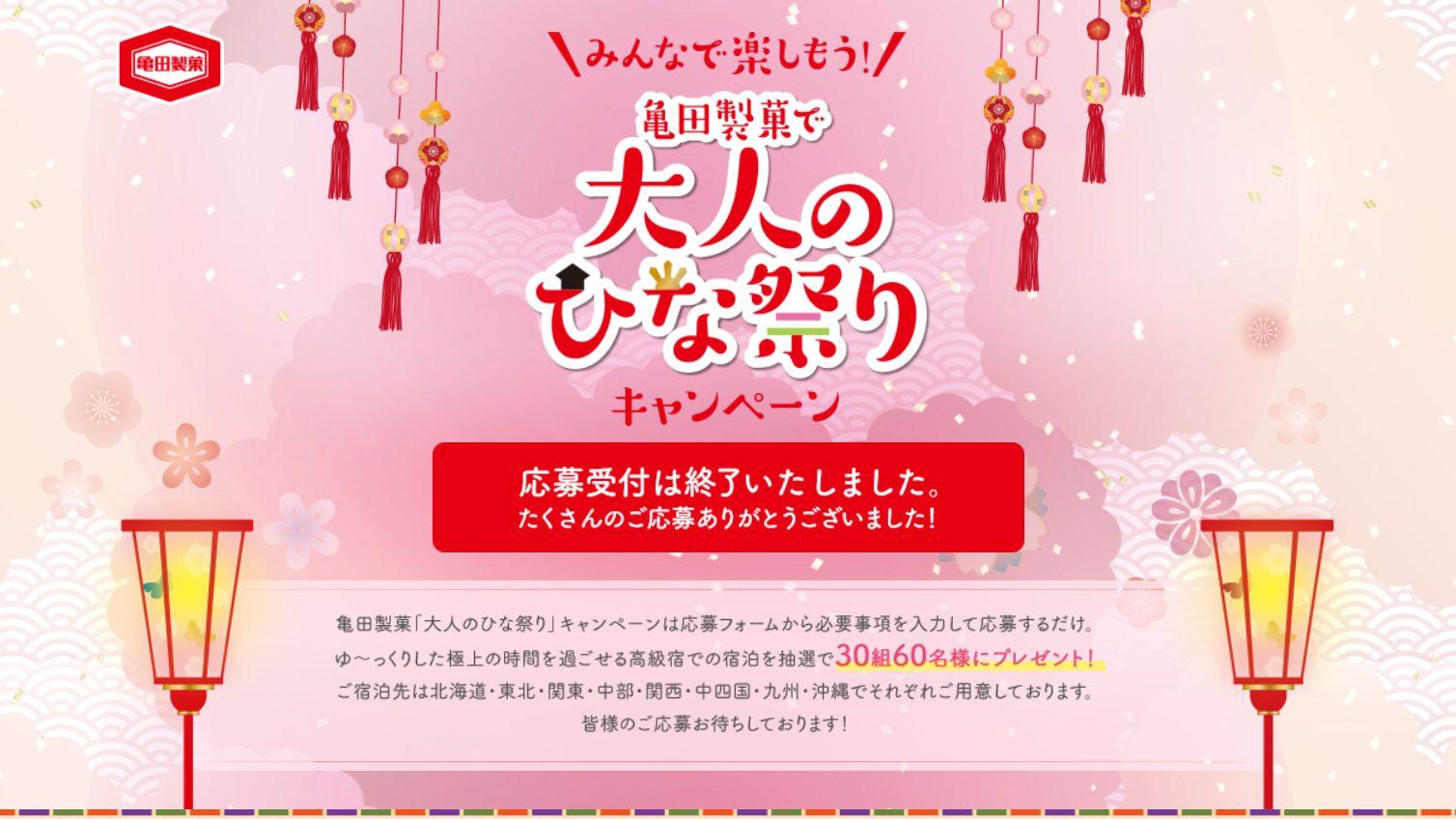 twitter-campaign-hinamatsuri-kamedaseika