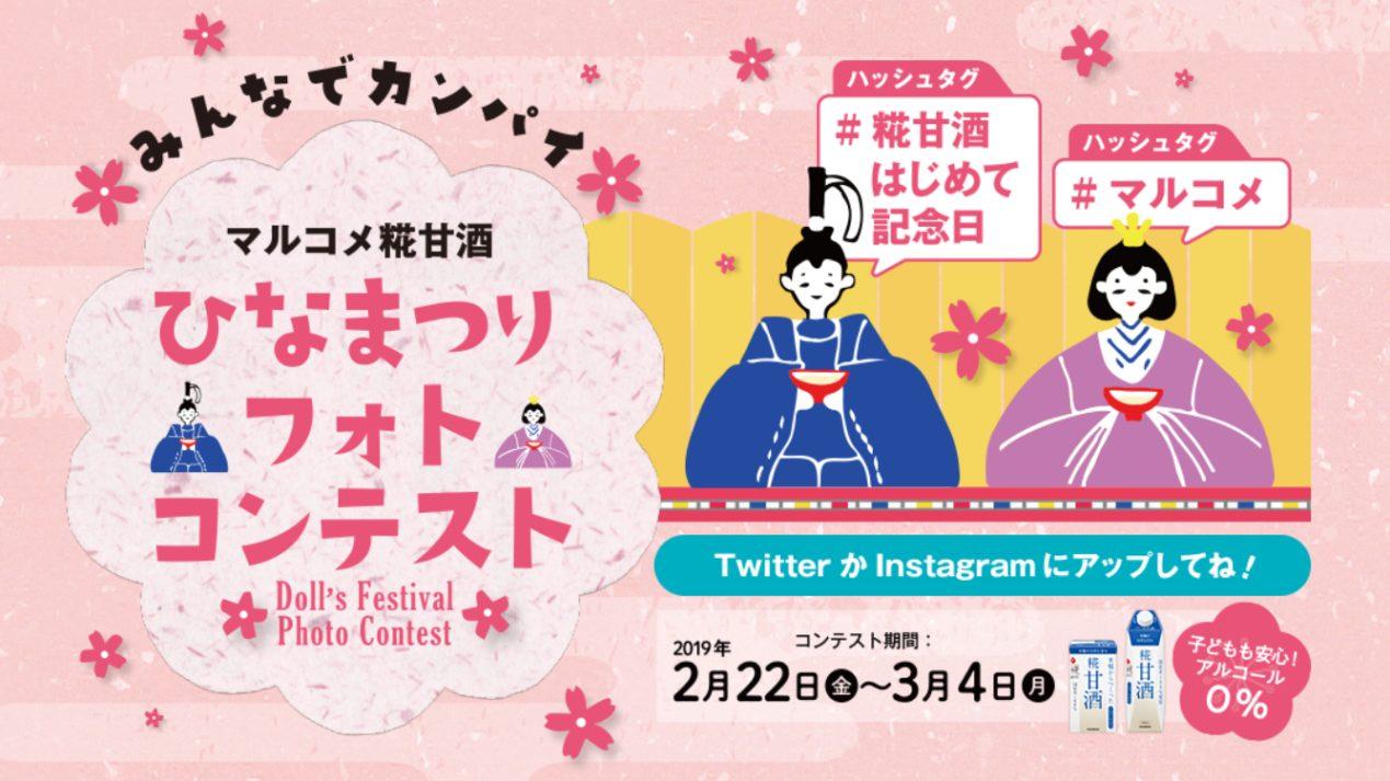 twitter-campaign-hinamatsuri-marukome