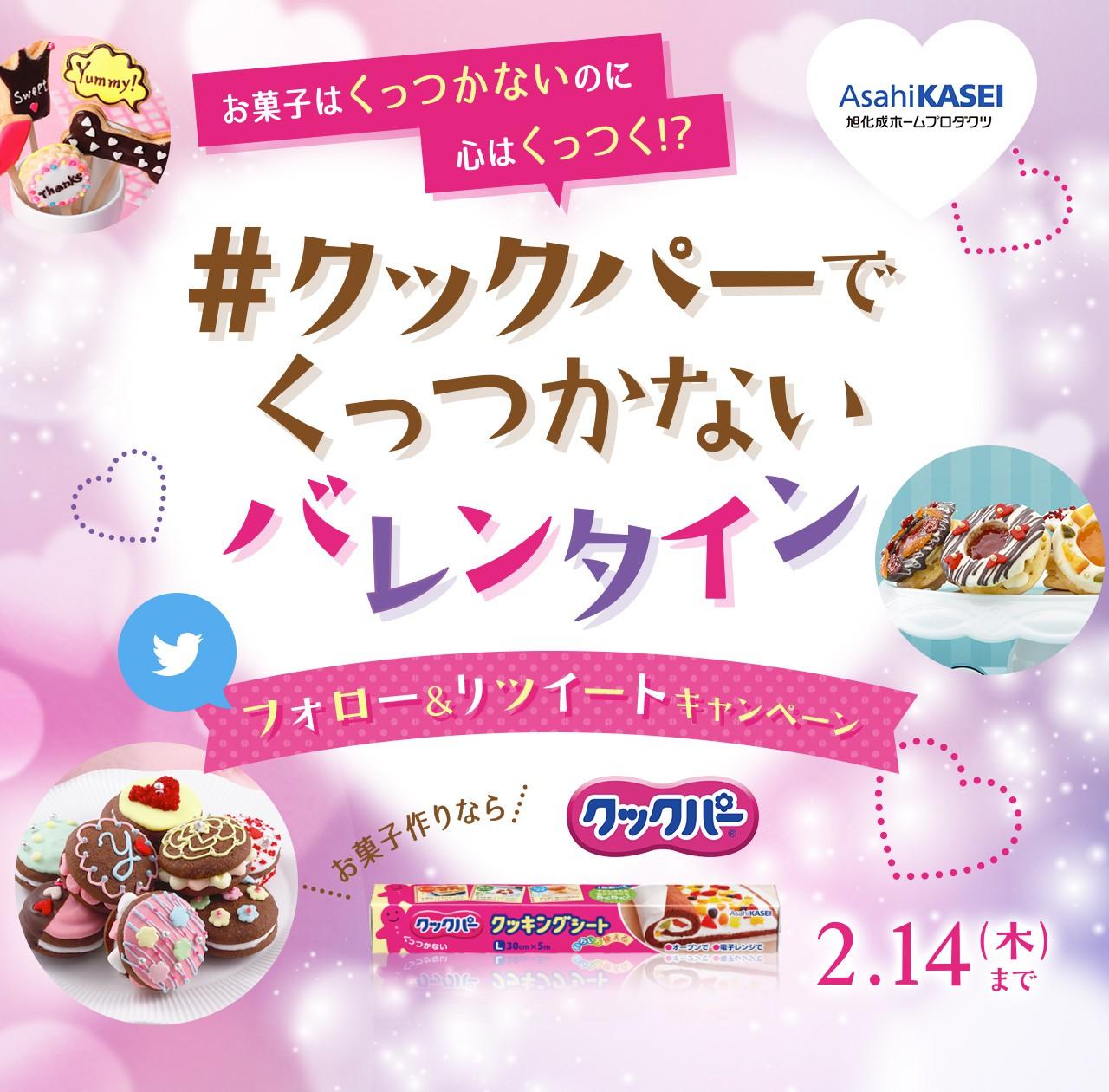 twitter-campaign-valentines-day-cookper