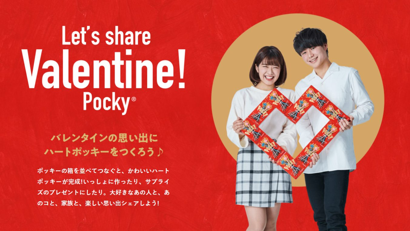 twitter-campaign-valentines-day-pocky-2