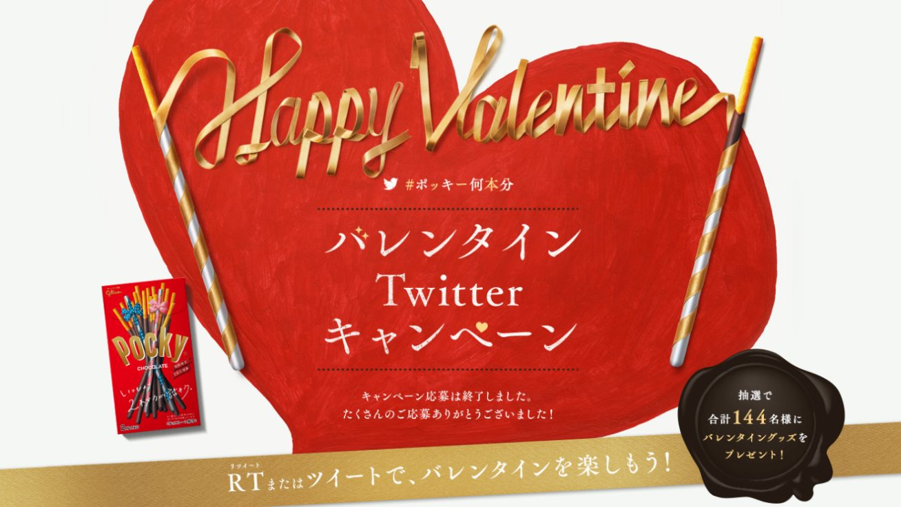 twitter-campaign-valentines-day-pocky