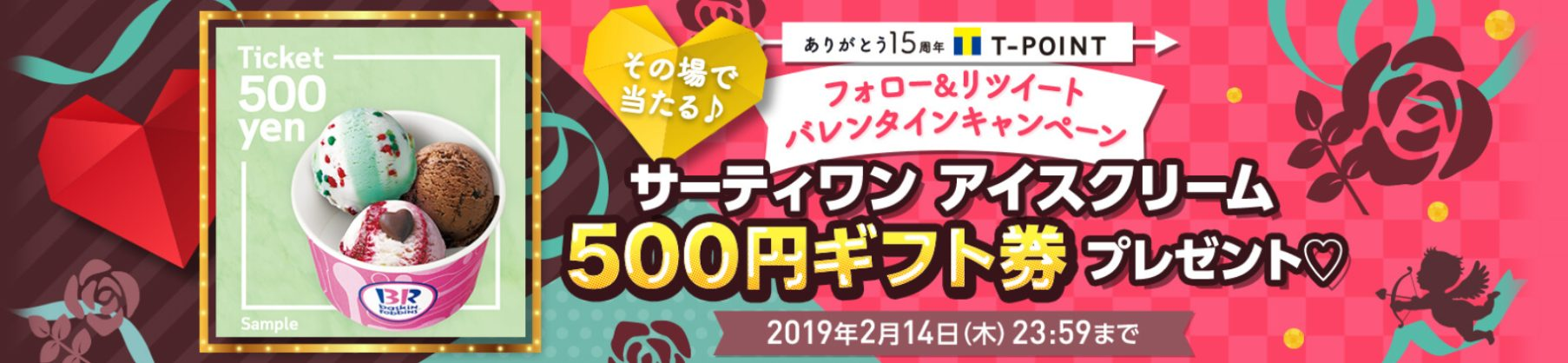 twitter-campaign-valentines-day-tpoint