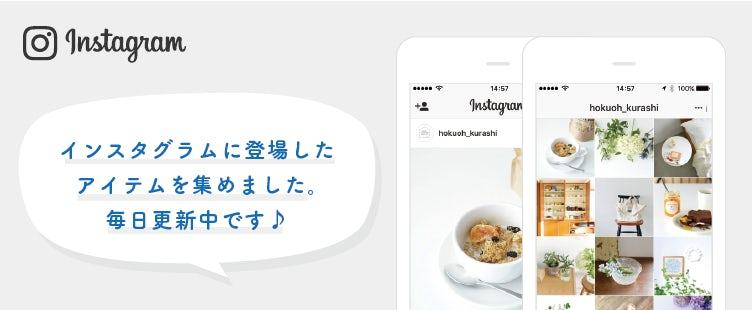 hokuoh-kurashi-instagram-matome
