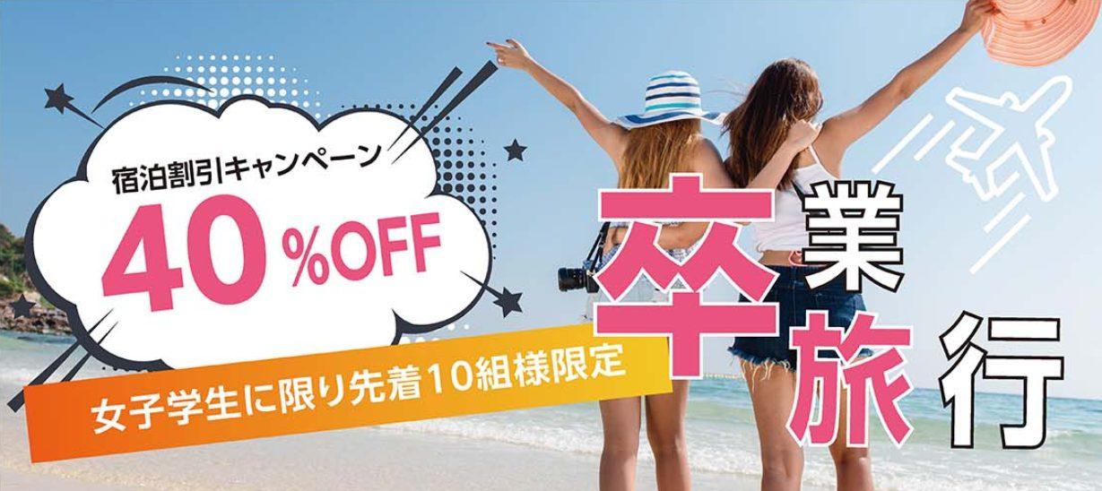 twitter-campaign-the-villa-okinawa-miyakojima