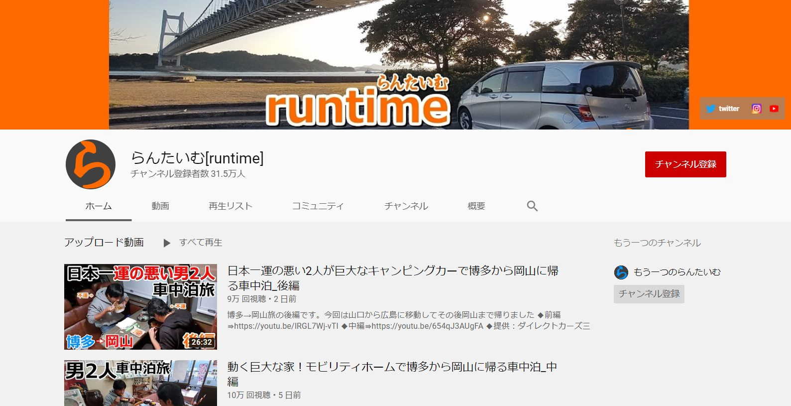 youtube-travel-influencer-runtime