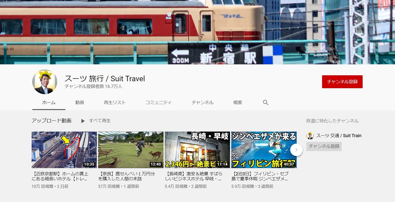 youtube-travel-influencer-suit-travel