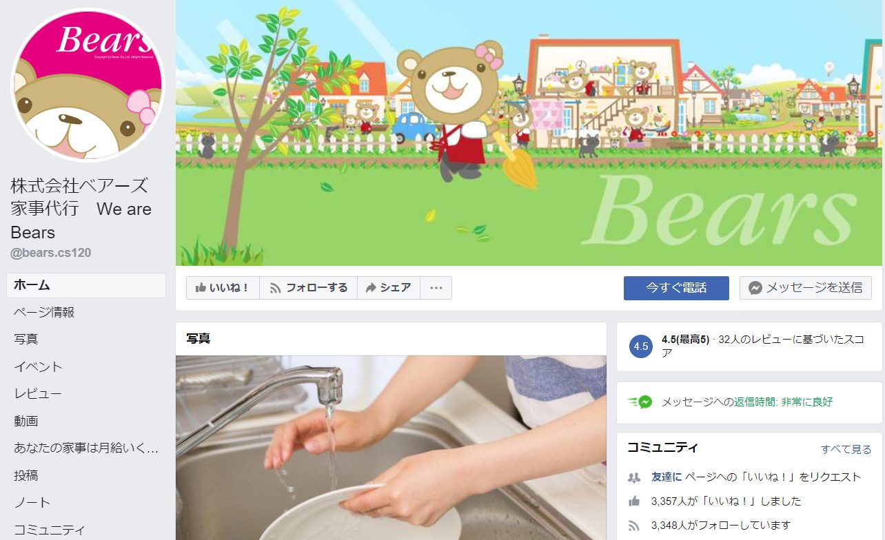 facebook-bears