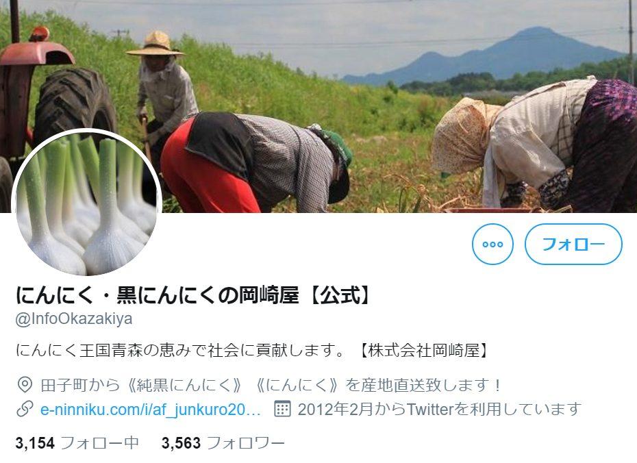 twitter-account-okazakiya
