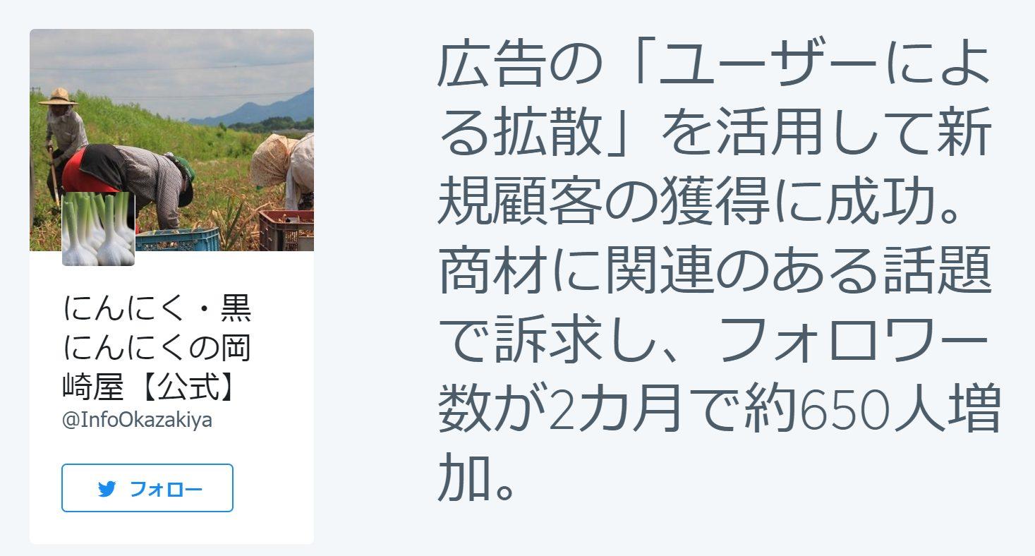 twitter-ad-okazakiya