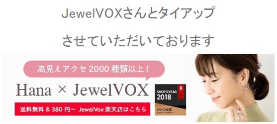 hana-pr-jewelvox-2