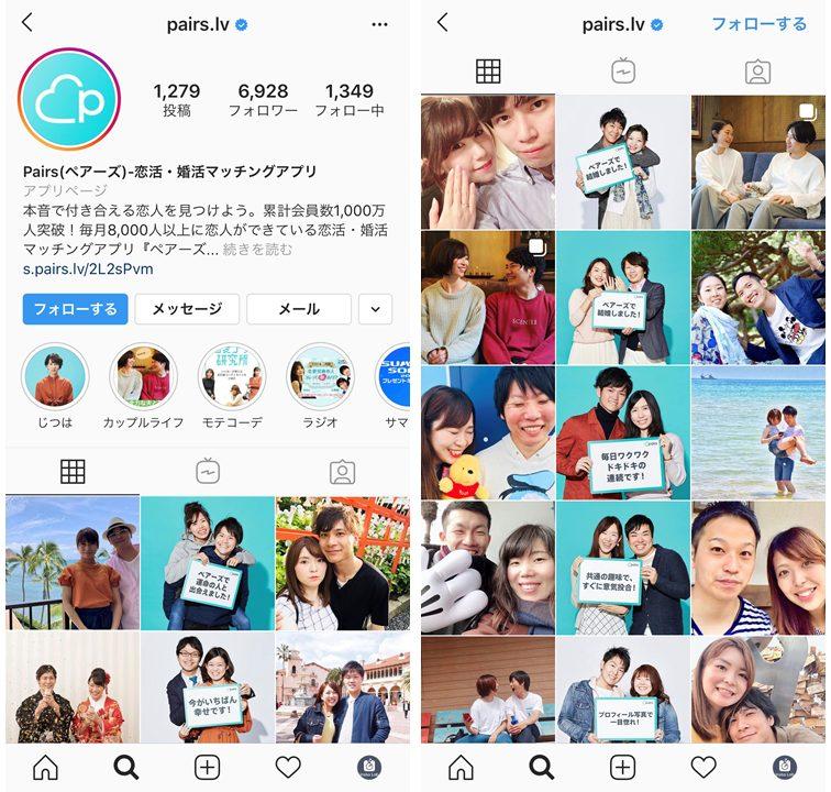 instagram-pairs