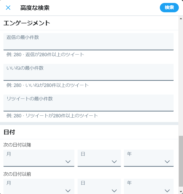 twitter-advanced-search-3