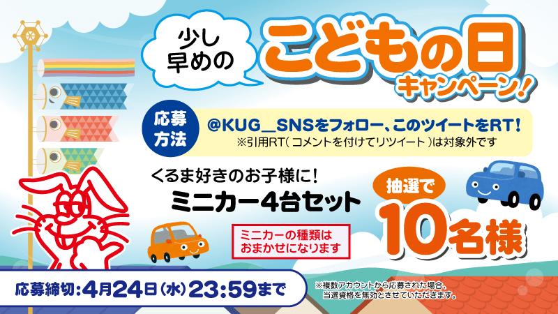 twitter-campaign-goldenweek-kimura-unity