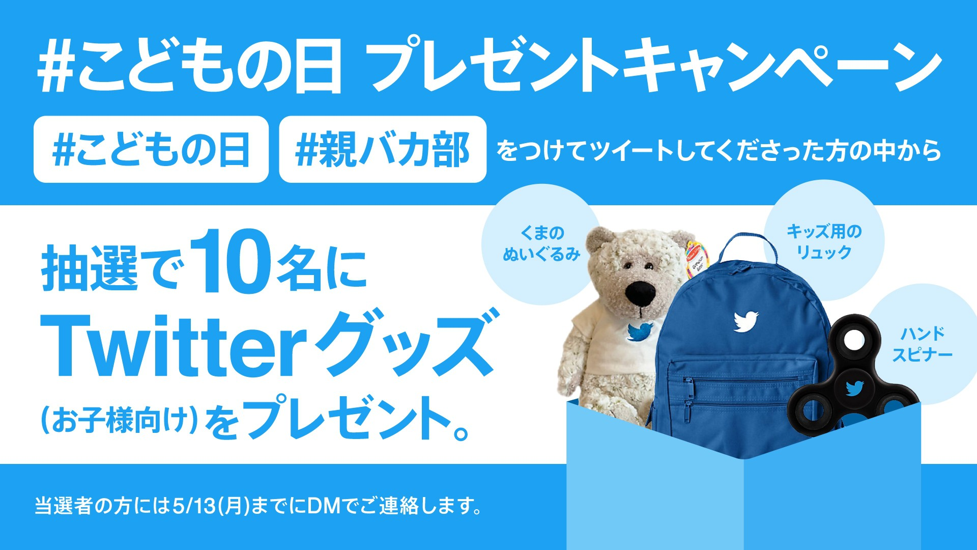 twitter-campaign-goldenweek-twitter-japan-1