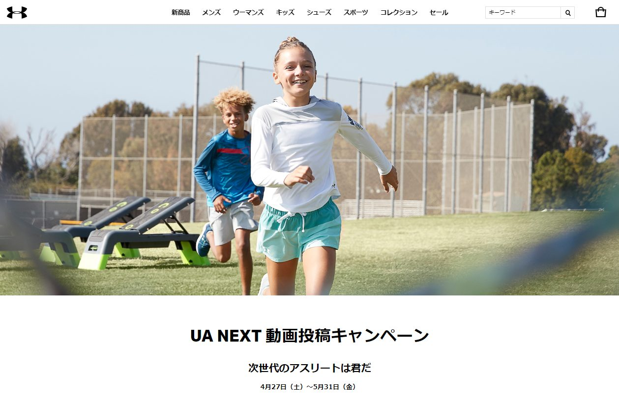 twitter-campaign-goldenweek-under-armour