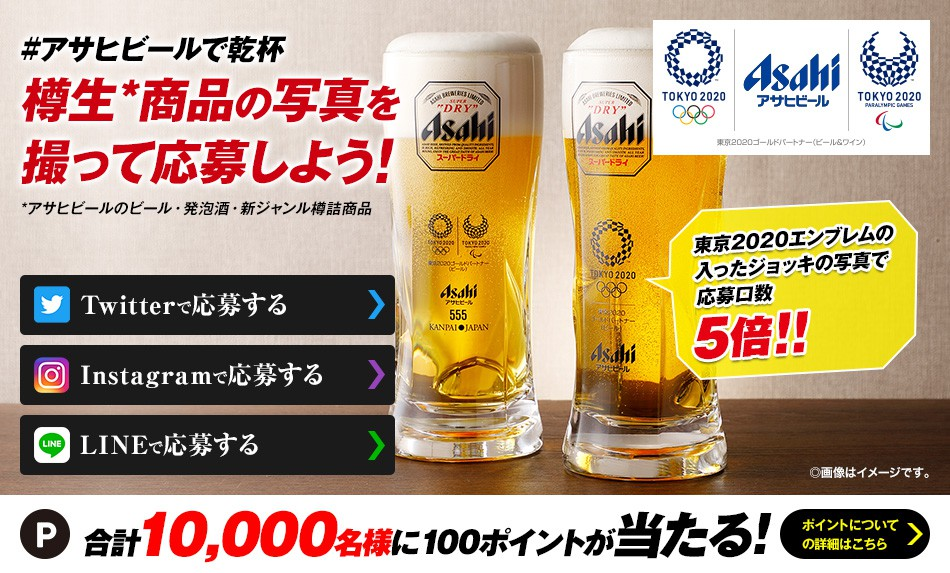 twitter-campaign-olympic-asahi-beer