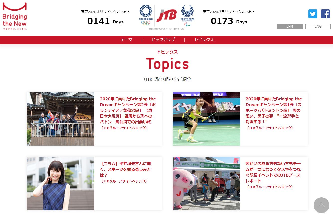 twitter-campaign-olympic-jtb