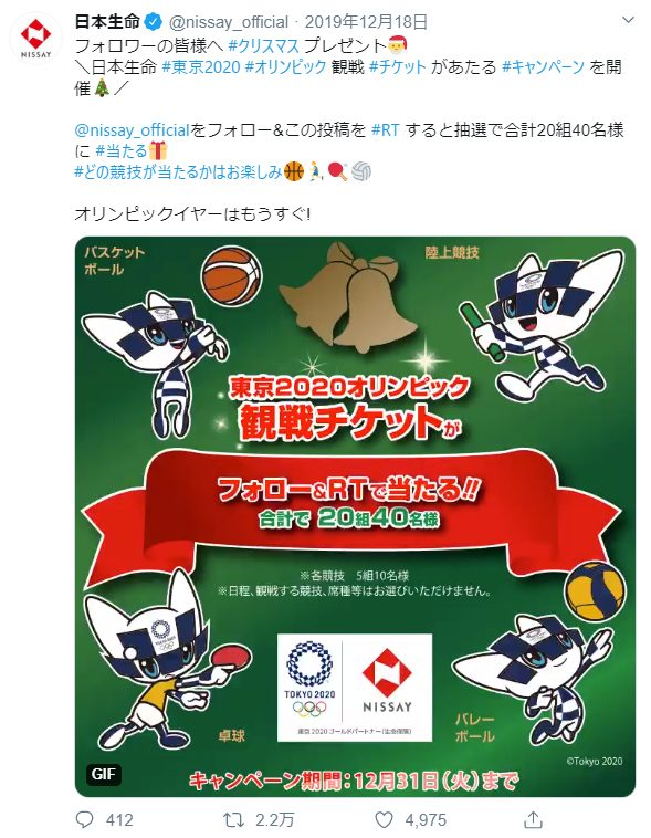 twitter-campaign-olympic-nissay