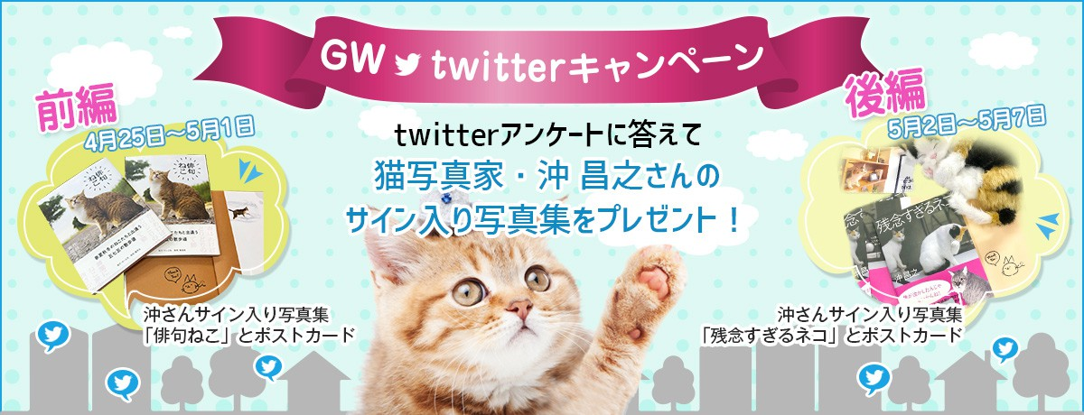 twitter-campaigngoldenweek-nyand