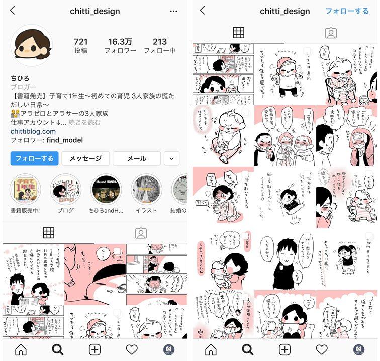 writing-influencer-chihiro