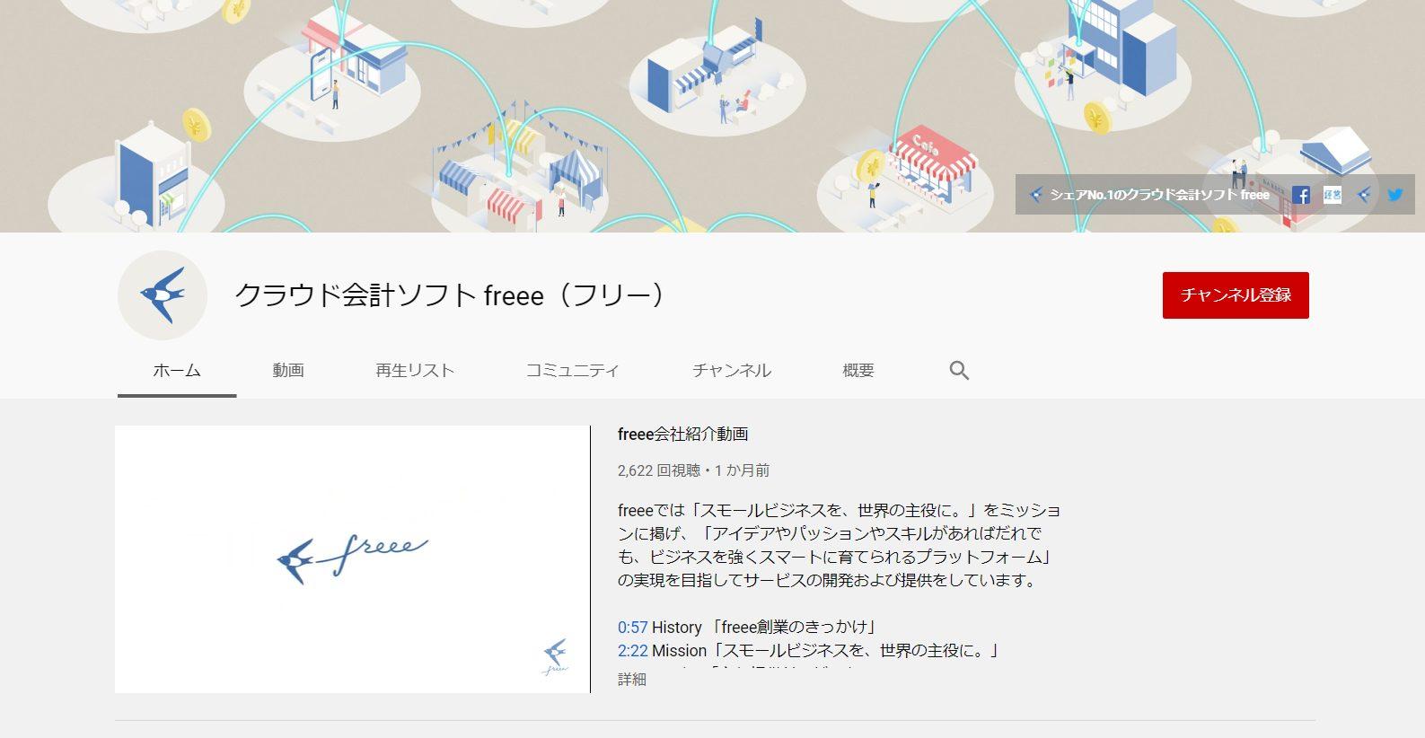 youtube-freee