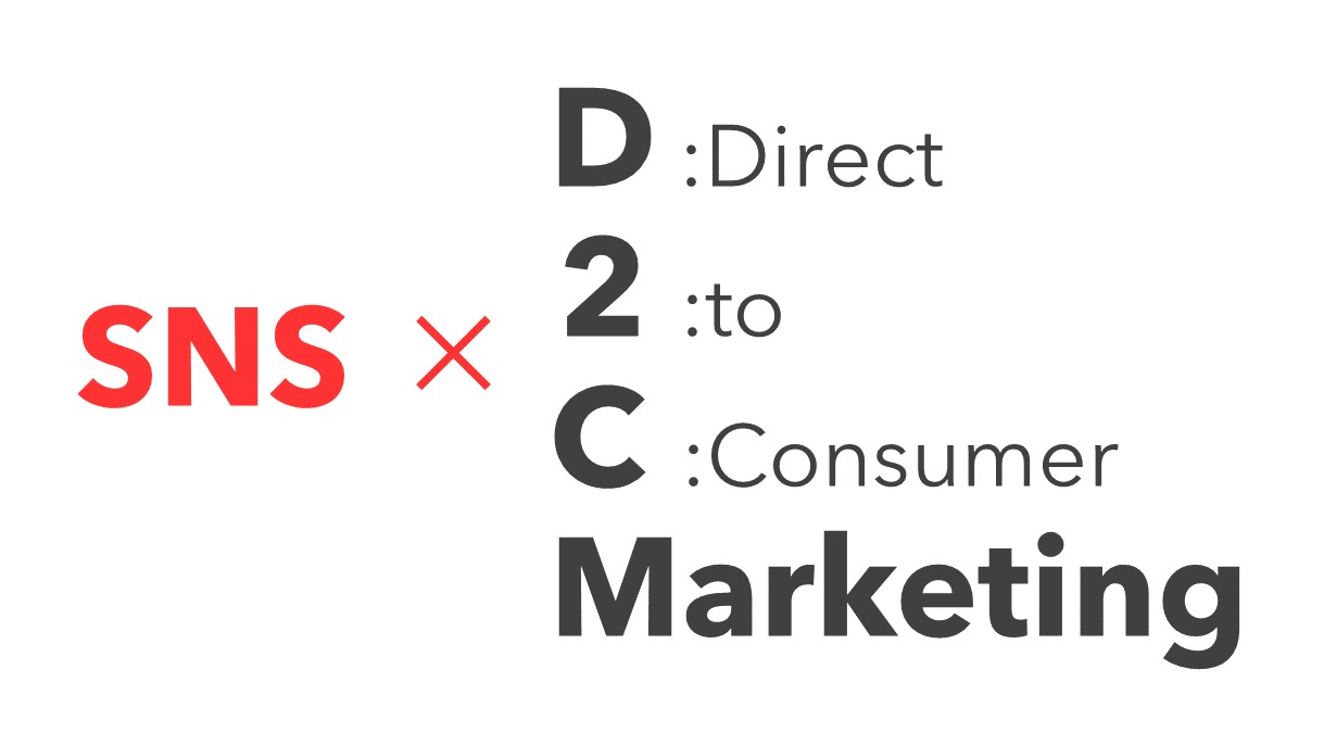 d2c-marketing-sns
